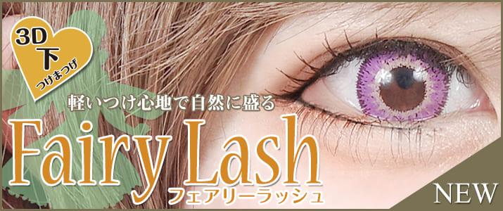 軽いつけ心地で自然に盛る下つけまつげ『Fairy Lash(フェアリーラッシュ)』登場!