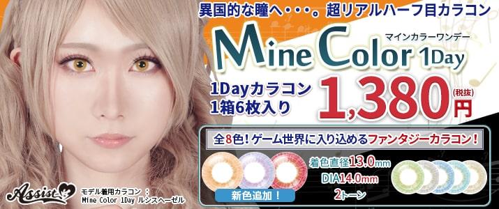 異国的な瞳へ…!Mine Color 1Day(マインカラーワンデー)