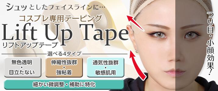 リフトアップテープ