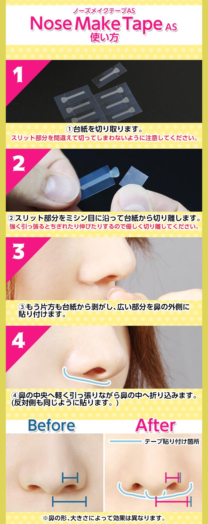 が なる 方法 高く 鼻