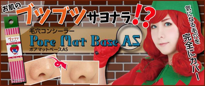 ブツブツサヨナラ!?『Pore Mat Base AS(ポアマットベースAS)』登場!!