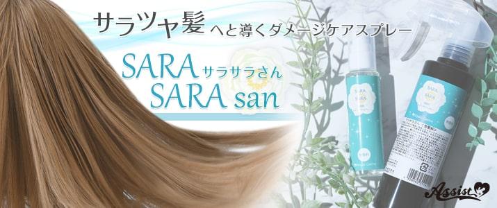 サラツヤ髪へと導くダメージケアスプレー『サラサラさん』
