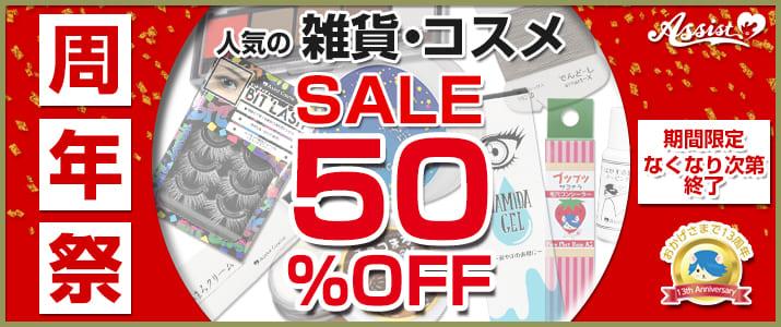 【周年祭★第2弾】雑貨・コスメ【50%OFF】!!