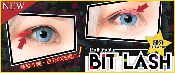 特殊な目・目元の表現に使える部分つけまつげ 『BIT Lash (ビットラッシュ)』登場!