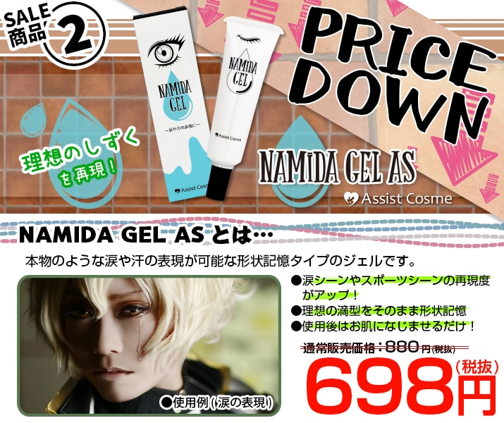 SALE商品2 NAMIDA GEL AS