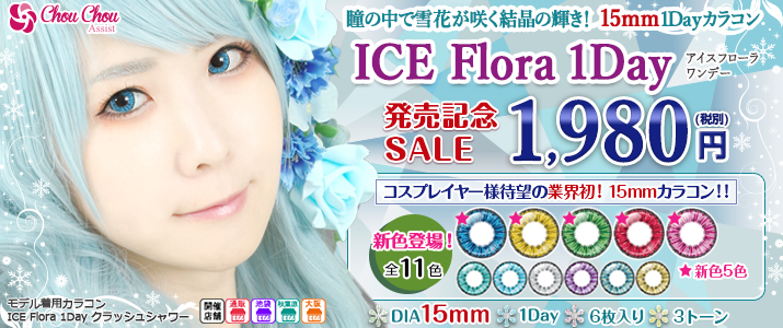 ICE Flora 1Day