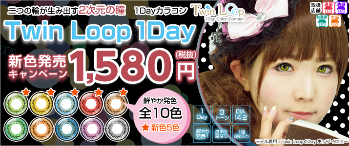Twin Loop 1Day 発売開始!