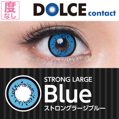 ★1Month★ DOLCE Strong Large Serie 度なし ストロングラージブルー