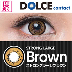 ★1Month★ DOLCE Strong Large Serie 度あり ストロングラージブラウン