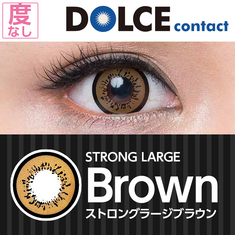★1Month★ DOLCE Strong Large Serie 度なし ストロングラージブラウン