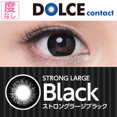 ★1Month★ DOLCE Strong Large Serie 度なし ストロングラージブラック
