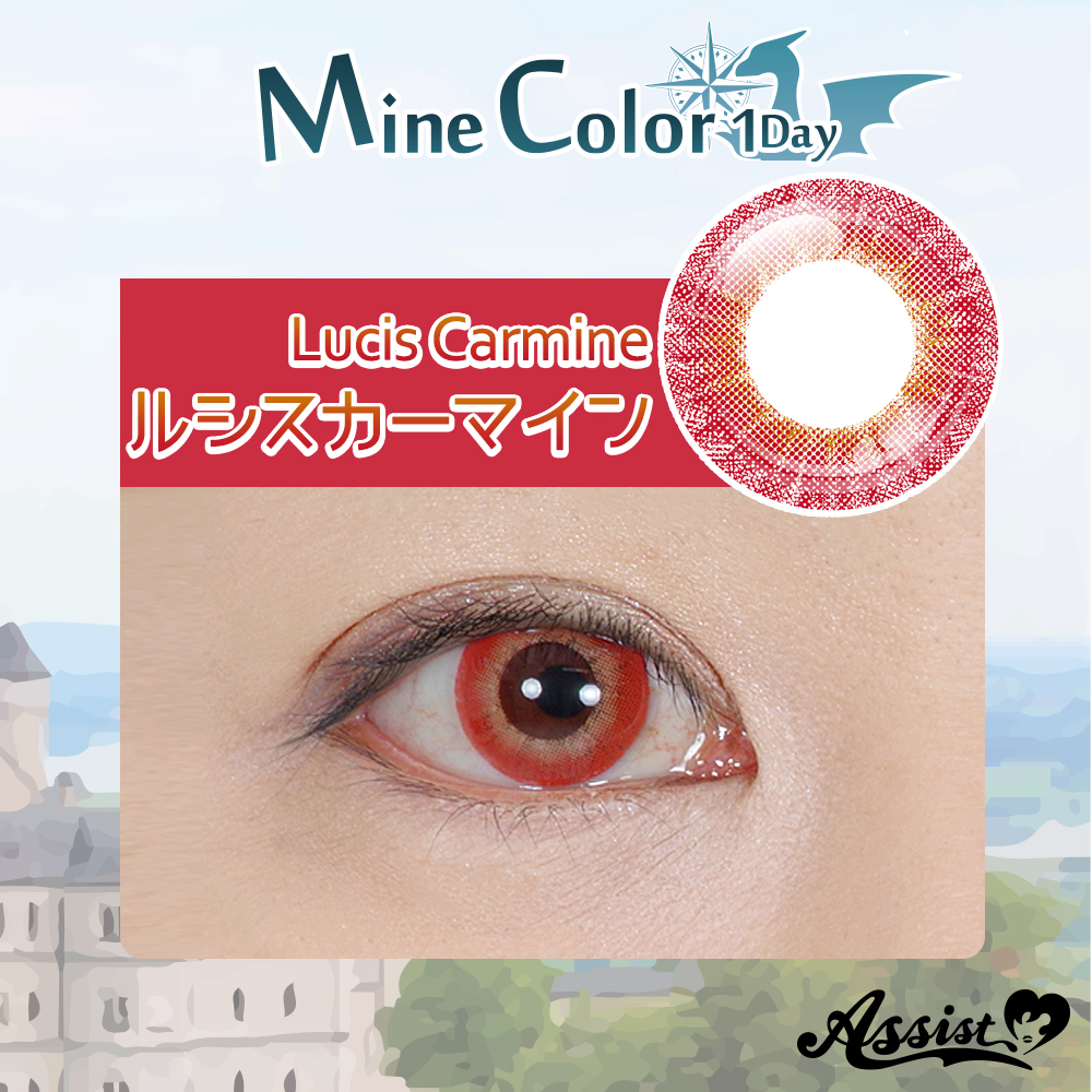 Assist ChouChou Mine Color 1Day ルシスカーマイン