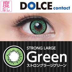 ★1Month★ DOLCE Strong Large Serie ストロングラージグリーン 1箱2枚入り・度なし