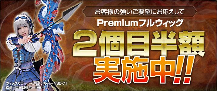Premiumフルウィッグ2個購入で2個目半額実施中!