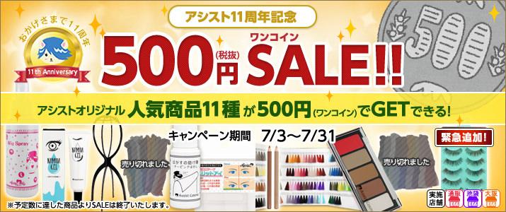 アシスト11周年ワンコインセール!オリジナル商品11種がそれぞれ500円!!!